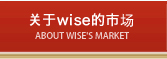 ABOUT WISE'S MARKET