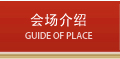 GUIDE OF PLACE