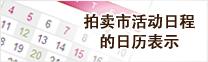 拍卖市活动日程的日历表示